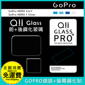 【Qii】玻璃保護貼 GoPro 專用 Hero 5 6 7 Silver Black 2.5D鋼化 鏡頭 螢幕 玻璃膜