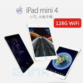 【3期0利率】蘋果 Apple iPad mini 4 7.9吋 128GB WiFi 版 平板電腦 A8晶片 ISO智慧作業系統
