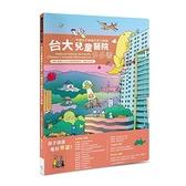 台大兒童醫院多多書:守護孩子健康的奇幻樂園