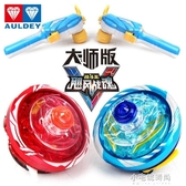 戰鬥陀螺 陀螺男孩颶風戰魂5大師版戰神之翼S魔幻王V玩具 新年禮物