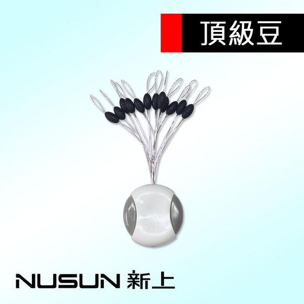 橘子釣具 NUSUN頂級豆-丸型黑色(5089)