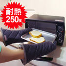 【三箭牌-耐熱手套】耐熱250℃ 17吋