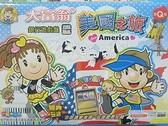 大富翁遊戲盤/美國之旅/一盒(#100)