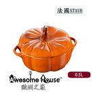 法國 STAUB 南瓜 陶瓷 烤盅 0.5L (小) #40511-555