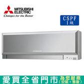 MITSUBISHI三菱4-6坪MUZ-EF35NAS/MSZ-EF35NAS(銀)變頻冷暖空調_含配送到府+標準安裝【愛買】
