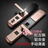 指紋鎖 家用防盜門智慧密碼鎖電子門鎖自動滑蓋刷卡鎖手機APPT