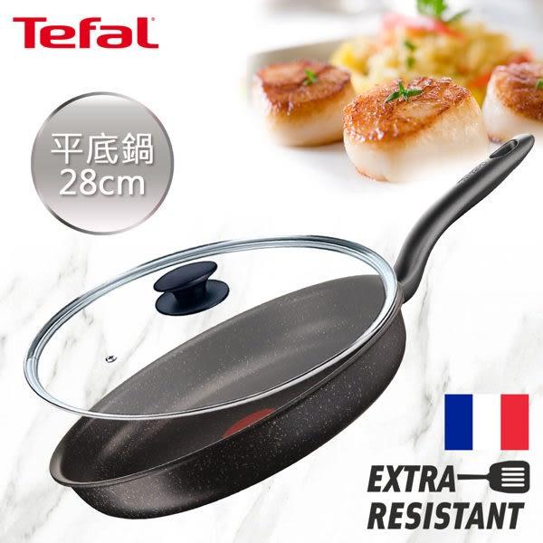 法國特福 大理石系列28CM不沾平底鍋+玻璃蓋 SE-C6830622+SE-FP0028301