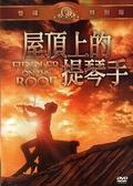 【停看聽音響唱片】【DVD】屋頂上的提琴手