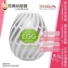 日本 TENGA EGG 10周年新世代系列 BRUSH 刷頭型 可攜式男性專用自慰蛋飛機杯 長型刷頭 EGG-015