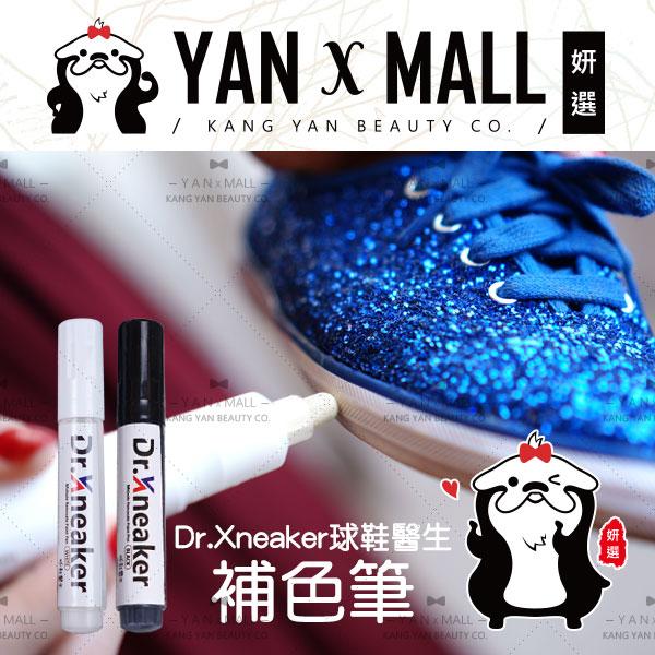 【妍選】『贈-替換筆頭』Dr.Xneaker球鞋醫生 補色筆