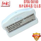 適用愛普生D700 D880富士DX100干式彩