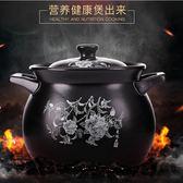 沙鍋 耐高溫養生燉湯煲陶瓷小湯煮粥家用燉鍋明火燃氣 GB1093『愛尚生活館』