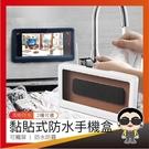 現貨 防水手機盒 防水手機盒子 手機套 多功能手機置物架 壁掛式收納神器 歐文購物