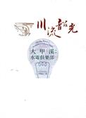 (二手書)大甲溪:水電俱樂部(台灣電力文化資產叢書02)
