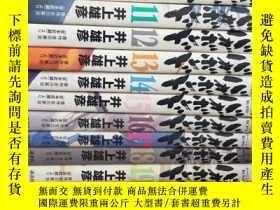 二手書博民逛書店日本原版漫畫罕見浪客行11本,10-20冊Y153498 井上雄