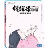 【宮崎駿卡通動畫】輝耀姬物語(BD藍光)