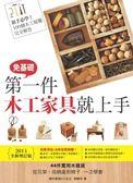 (二手書)第一件木工家具就上手(2014全新增訂版)