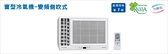 《日立 HITACHI》R410冷媒 一級變頻 冷暖側吹窗型 RA-28HV1