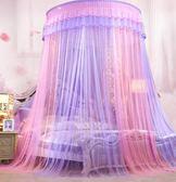 公主風吊頂式圓頂蚊帳1.8m床2.2雙人家用落地1.5m免安裝1.2米新款igo 晴光小語