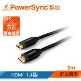 群加 HDMI 3D數位高畫質傳輸線 2M(HD4B02)