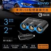 ◆KINYO 耐嘉 CRU-8727 車用USB點煙器擴充座 3.1A 快充 3孔 車充 一分三 點煙孔 充電器 車用車充