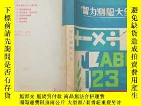 二手書博民逛書店【罕見】智力測驗大全4(數學趣題)Y9630 尹明、艾克 北京少