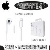 【神腦盒裝公司貨】蘋果 EarPods 原廠耳機 iPhone12、iPhone11、iP7、iP8、Xs Max、XR (Lightning)全省1年保固
