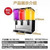 特飲料機商用全自動冷飲機奶茶機可樂機雙缸三缸自助果汁機YXS 夢娜麗莎