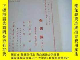 二手書博民逛書店罕見全宋詞------全一冊精裝本臺版4954 古新書局 出版1