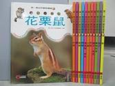 【書寶二手書T7/少年童書_RGP】第一套自然觀察圖鑑-花栗鼠_蜜蜂_大象_雨蛙等_共12本合售