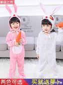 元旦兒童小白兔演出服動物服裝兔子舞服裝幼兒卡通長款小白兔衣服 艾美時尚衣櫥
