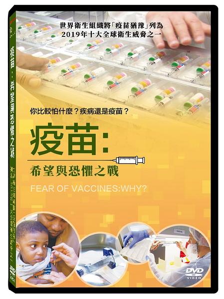 【停看聽音響唱片】【DVD】疫苗:希望與恐懼之戰