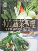 【書寶二手書T7/餐飲_XFH】400道蔬菜聖經_楊桃編輯部