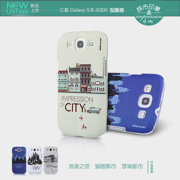 快速出貨 Samsung Galaxy S3 i9300 NILLKIN 城市印象 型護盾 磨砂背殼 保護殼 保護套