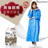 [中壢安信] 雙龍牌 超輕量英倫風時尚前開式雨衣 寶藍 連身式 雨衣 EUTD