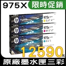 【三彩組合 限時促銷↘12590元】HP NO.975X 975X 原廠墨水匣 盒裝 適用452dw 552dw 477dw 577dw 577z