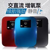 養魚氧氣泵小型家用魚缸迷你充電便攜式戶外釣魚鋰電池USB增氧泵    蜜拉貝爾