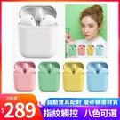 藍芽耳機 【現貨】i12新款馬卡龍多彩I...