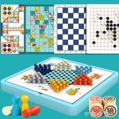 飛行棋跳棋五子棋斗獸棋蛇棋類兒童象棋玩具益智小學生多功能游戲 交換禮物 YYS