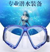 浮潛三寶 潛水鏡套裝成人兒童面罩面鏡全乾式呼吸管潛水裝備 名購居家igo