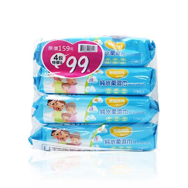 奈森克林 純水濕巾70張 (4包入)☆巴黎草莓☆