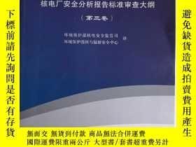 二手書博民逛書店美國核管理委員會NUREG-0800核電廠安全分析報告標準審查大