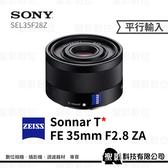 SONY Sonnar T* FE 35mm F2.8 ZA 全片幅 餅乾鏡 SEL35F28Z 3期零利率 / 免運費 WW【平行輸入】