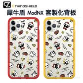 犀牛盾 爽爽貓 Mod NX 客製化透明背板 iPhone 11 Pro ixs max ixr ix i8 i7 背板 爽爽貓_一起play