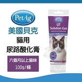 *KING WANG*美國貝克PetAg貓用尿路酸化膏100g