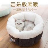 狗窩四季通用泰迪小型中型犬寵物狗屋床冬天保暖貓窩冬季狗狗用品
