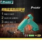 又敗家@台灣寶工Pr'osKit無線快速陶瓷加熱芯USB鋰電池熱熔膠槍GK-361U高速陶瓷發熱芯快速預熱