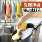 吸水抹布 廚房毛巾 掛勾 吊掛 洗碗布 擦地板抹布 擦桌布 清潔吸水不掉毛【RS872】