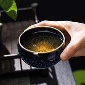 建盞功夫茶具單杯窯變鑲銀陶瓷茶杯天目茶盞主人杯品