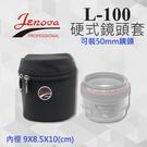 【鏡頭袋】直徑9公分 高10cm 吉尼佛 Jenova L-100 硬式 拉鍊 保護袋 鏡頭套 包 套筒 可搭背包 腰帶
